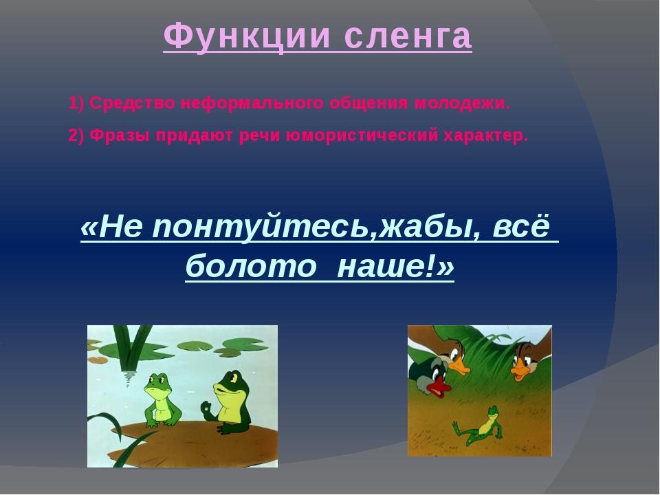 Функции сленга 1) Средство неформального общения молодежи. 2) Фразы придают р...