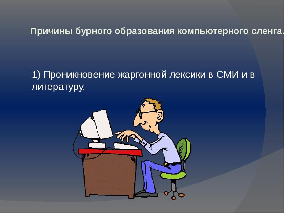 Причины бурного образования компьютерного сленга. 1) Проникновение жаргонной...