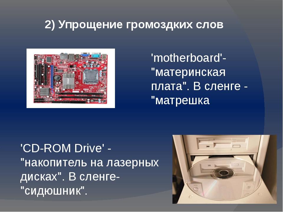 """2) Упрощение громоздких слов 'CD-ROM Drive' - """"накопитель на лазерных дисках""""..."""