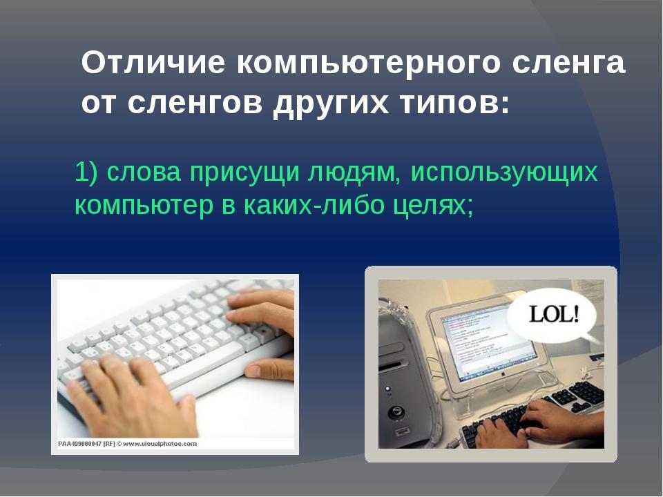 Отличие компьютерного сленга от сленгов других типов: 1) слова присущи людям,...