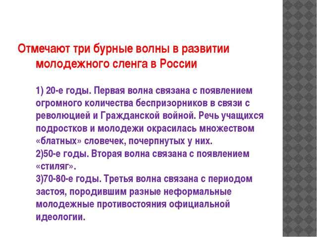 Отмечают три бурные волны в развитии молодежного сленга в России 1) 20-е годы...
