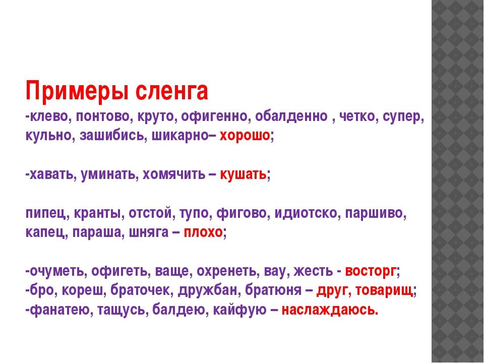 Примеры сленга -клево, понтово, круто, офигенно, обалденно , четко, супер, ку...