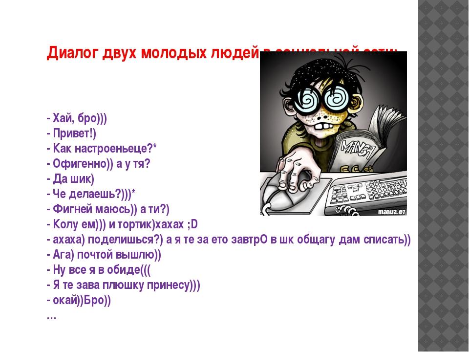 Диалог двух молодых людей в социальной сети: - Хай, бро))) - Привет!) - Как...