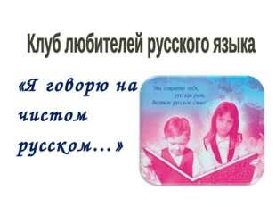 «Я говорю на чистом русском…»
