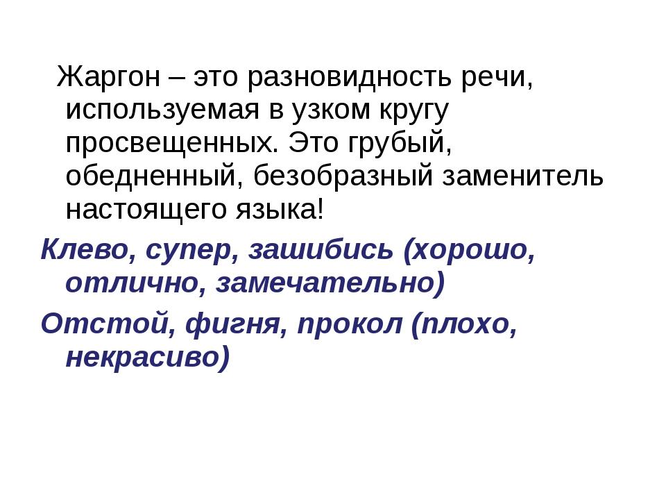 Жаргон – это разновидность речи, используемая в узком кругу просвещенных. Эт...