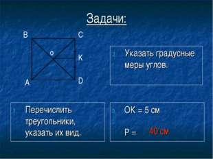 Задачи: Перечислить треугольники, указать их вид. Указать градусные меры угло