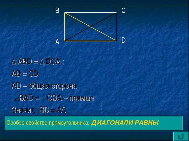 ∆ ABD = ∆ DCA : AB = CD AD – общая сторона BAD = CDA – прямые Значит, BD = AC