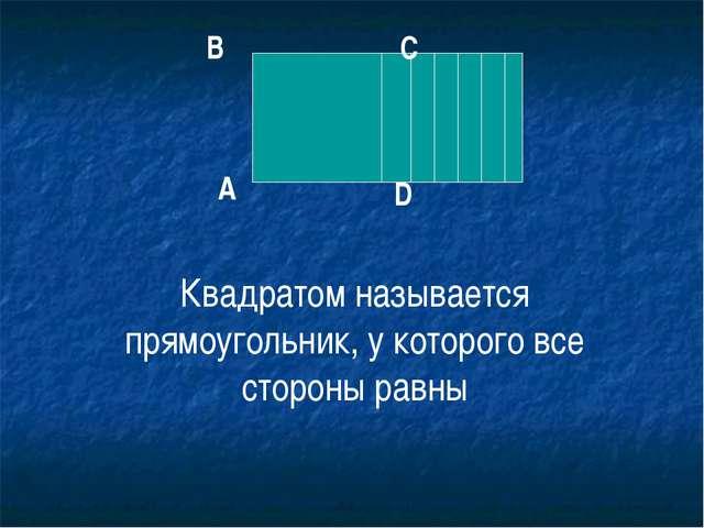 А В С D Квадратом называется прямоугольник, у которого все стороны равны