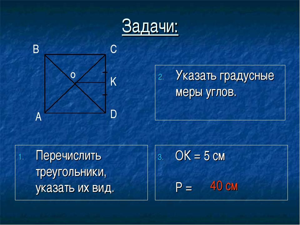 Задачи: Перечислить треугольники, указать их вид. Указать градусные меры угло...