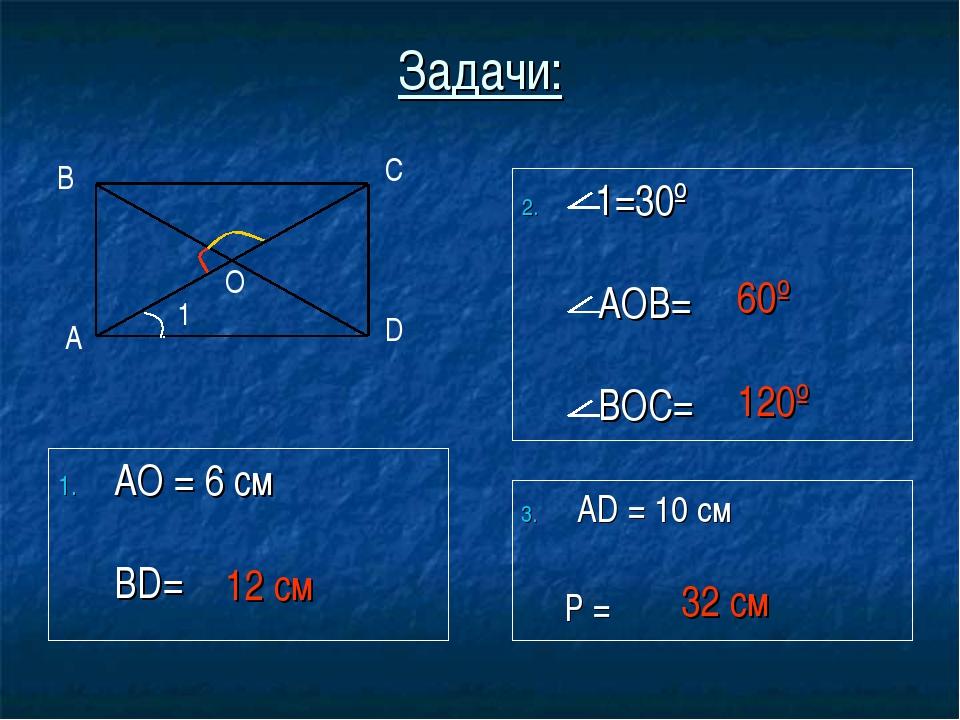 Задачи: AO = 6 см BD= 1=30º AOB= BOC= AD = 10 см P = 12 см 60º 120º 32 см