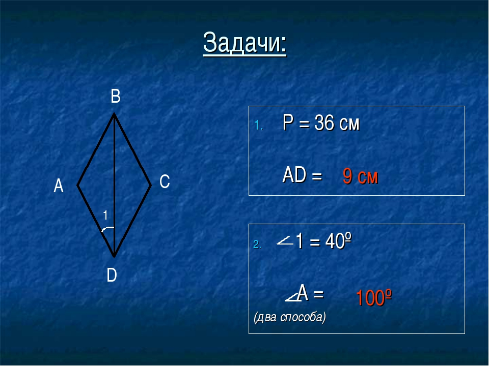 Задачи: P = 36 см AD = 1 = 40º A = (два способа) 9 см 100º