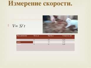 V= S/ t Измерение скорости. Вид движения Путь ,м Время, с Скорость, м/с шаг