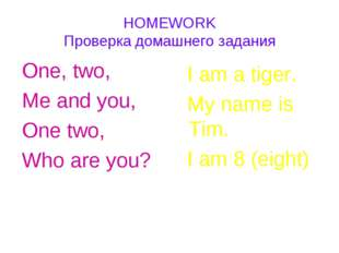 HOMEWORK Проверка домашнего задания One, two, Me and you, One two, Who are yo