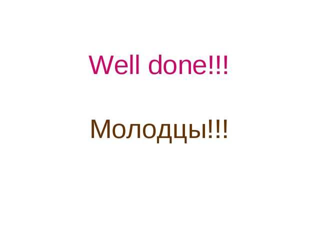 Well done!!! Молодцы!!!