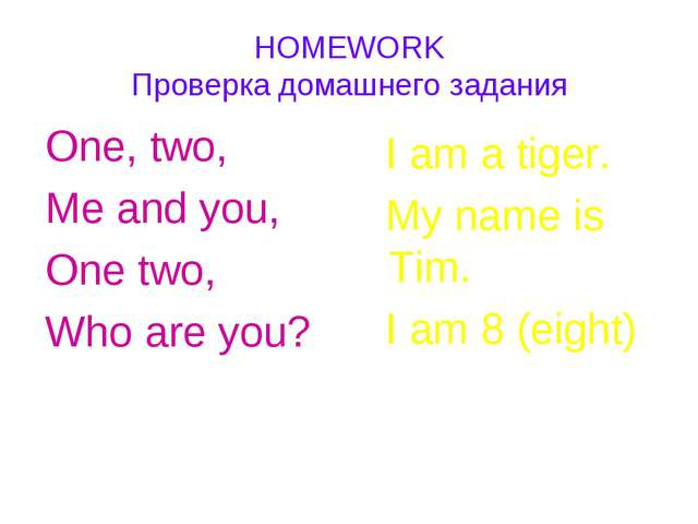 HOMEWORK Проверка домашнего задания One, two, Me and you, One two, Who are yo...