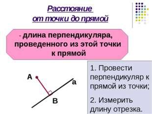 Расстояние от точки до прямой - длина перпендикуляра, проведенного из этой то