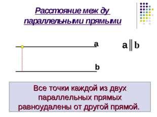Расстояние между параллельными прямыми Все точки каждой из двух параллельных