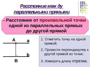 Расстояние между параллельными прямыми - Расстояние от произвольной точки одн