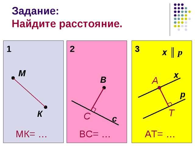 Задание: Найдите расстояние. МК= … ВС= … С АТ= … А Т