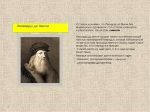 Леонардо да Винчи Историки указывают, что Леонардо да Винчи был выдающимся х