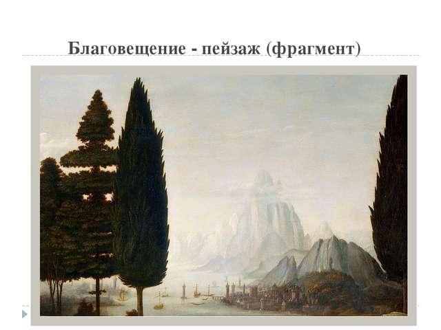 Благовещение - пейзаж (фрагмент)