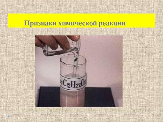 Признаки химической реакции