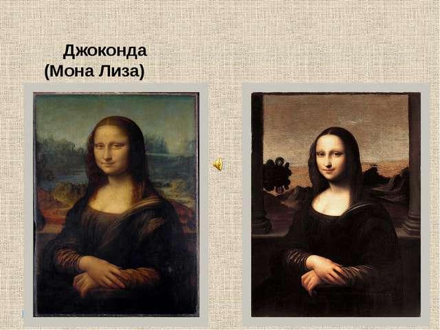 Айзелуортская Мона Лиза Джоконда (Мона Лиза)