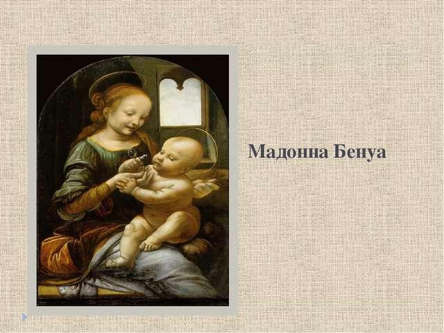 Мадонна Бенуа