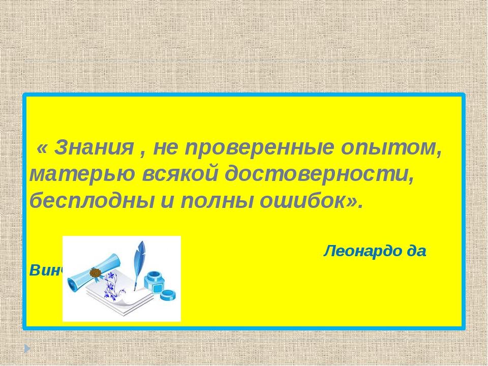 « Знания,не проверенные опытом, матерью всякой достоверности, бесплодны и...