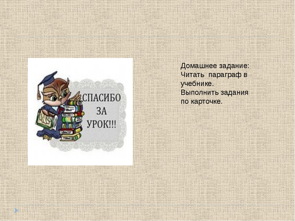 Домашнее задание: Читать параграф в учебнике. Выполнить задания по карточке.