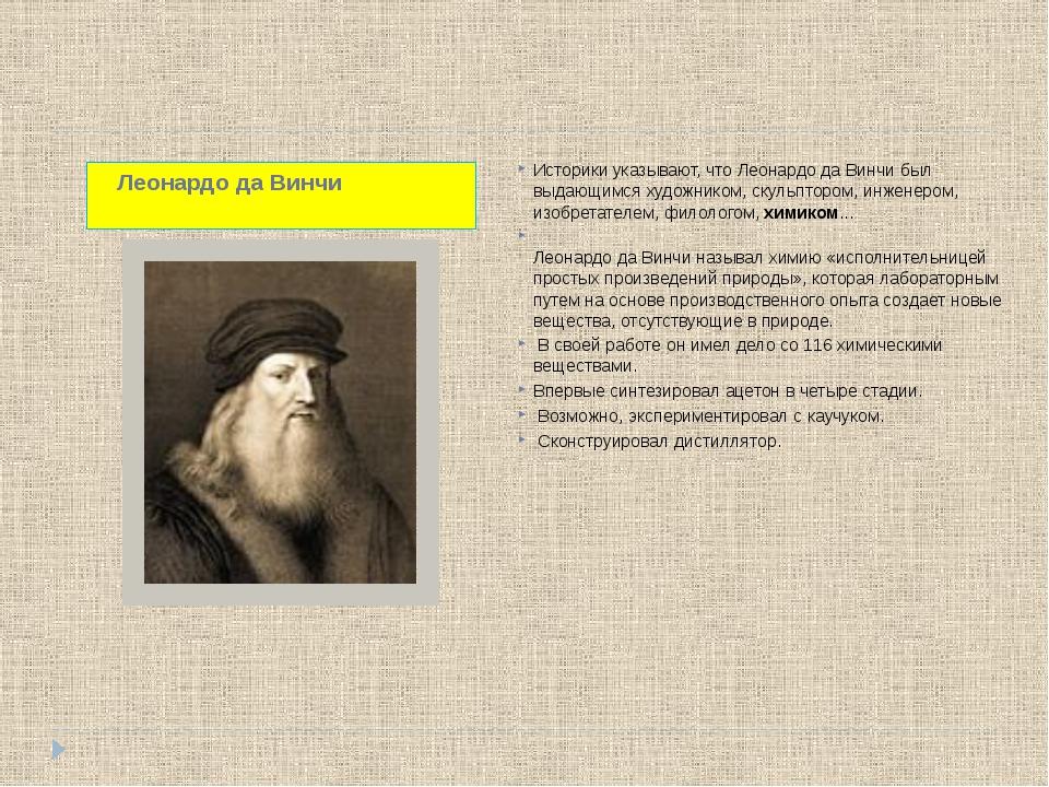 Леонардо да Винчи Историки указывают, что Леонардо да Винчи был выдающимся х...