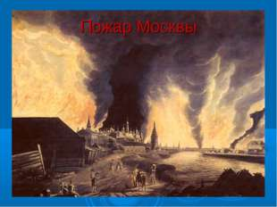 Пожар Москвы
