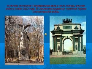 В Москве построена Триумфальная арка в честь победы русских войск в войне 181