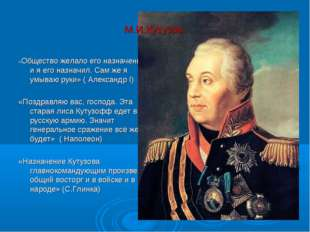 М.И.Кутузов. «Общество желало его назначения, и я его назначил. Сам же я умыв