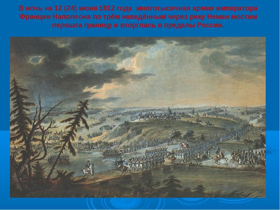 В ночь на 12 (24) июня 1812 года многотысячная армия императора Франции Напол...