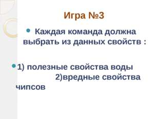 Игра №3 Каждая команда должна выбрать из данных свойств : 1) полезные свойств