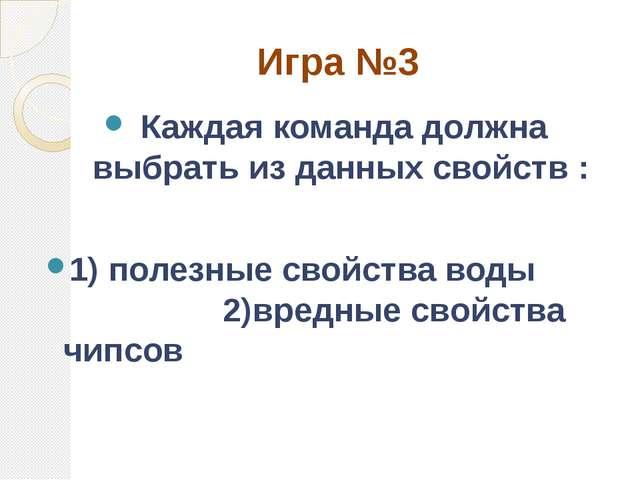 Игра №3 Каждая команда должна выбрать из данных свойств : 1) полезные свойств...