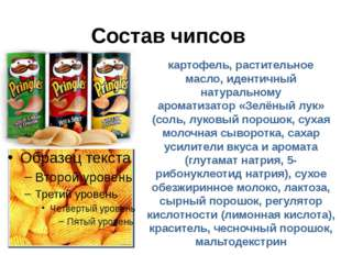 Состав чипсов картофель, растительное масло, идентичный натуральному ароматиз