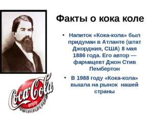 Факты о кока коле Напиток «Кока-кола» был придуман в Атланте (штат Джорджия,