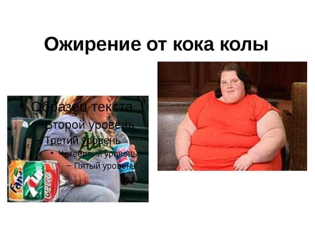 Ожирение от кока колы