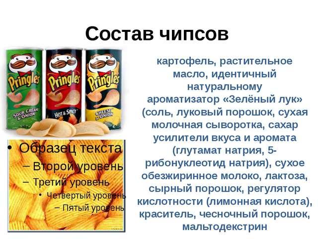 Состав чипсов картофель, растительное масло, идентичный натуральному ароматиз...