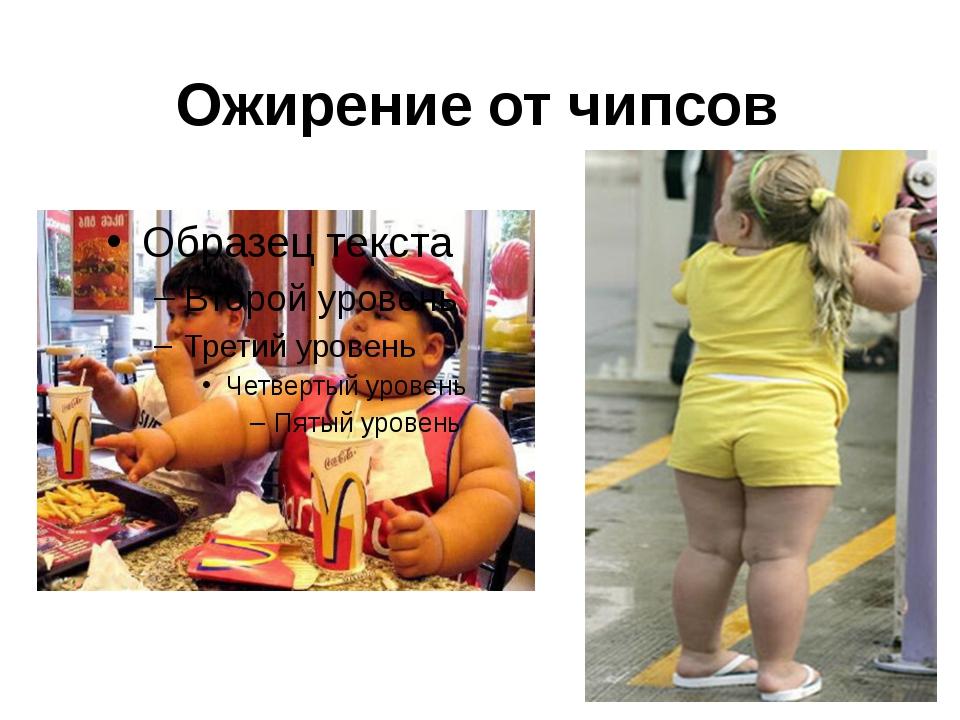 Ожирение от чипсов