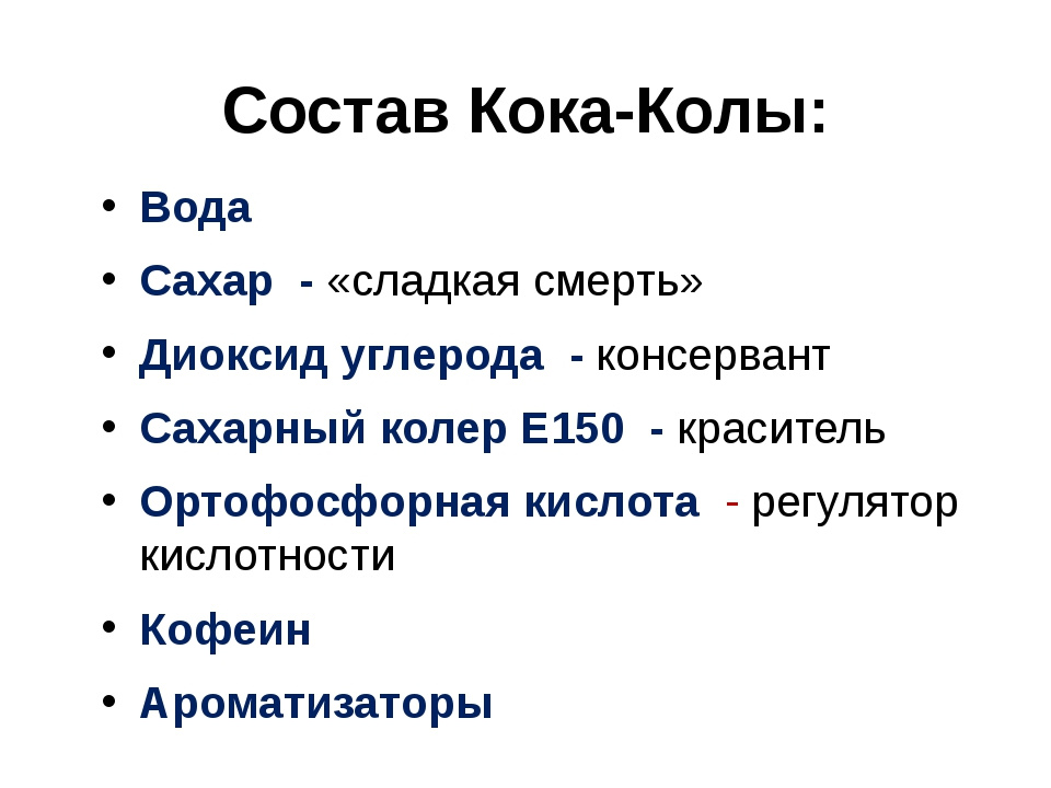 Состав Кока-Колы: Вода Сахар - «сладкая смерть» Диоксид углерода - консервант...