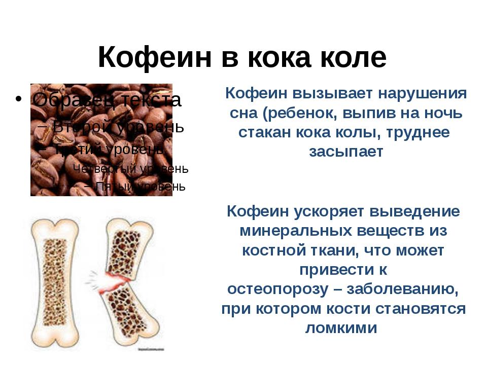 Кофеин в кока коле Кофеин вызывает нарушения сна (ребенок, выпив на ночь стак...