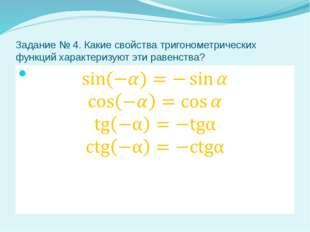 Задание № 4. Какие свойства тригонометрических функций характеризуют эти раве