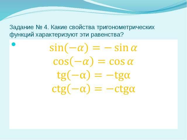 Задание № 4. Какие свойства тригонометрических функций характеризуют эти раве...