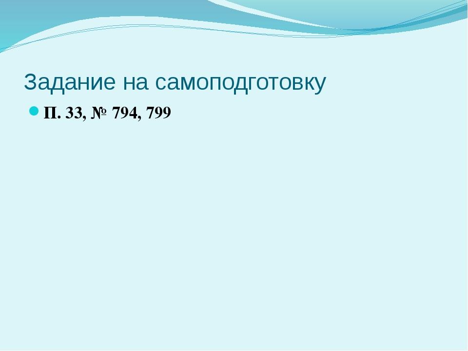 Задание на самоподготовку П. 33, № 794, 799