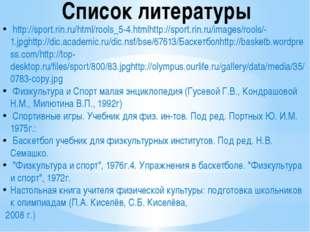 Список литературы http://sport.rin.ru/html/rools_5-4.htmlhttp://sport.rin.ru/