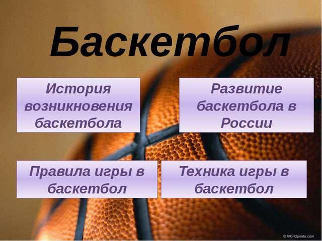 Баскетбол История возникновения баскетбола Развитие баскетбола в России Прави...
