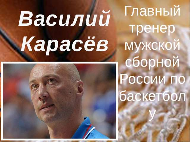 Василий Карасёв Главный тренер мужской сборной России по баскетболу